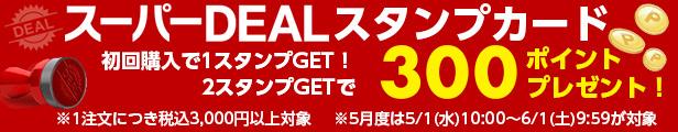 楽天スーパーDEALスタンプカード(2月度)