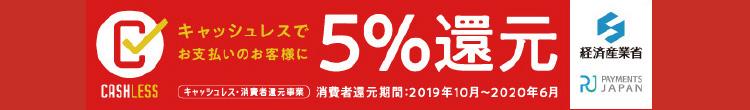 5%消費者還元